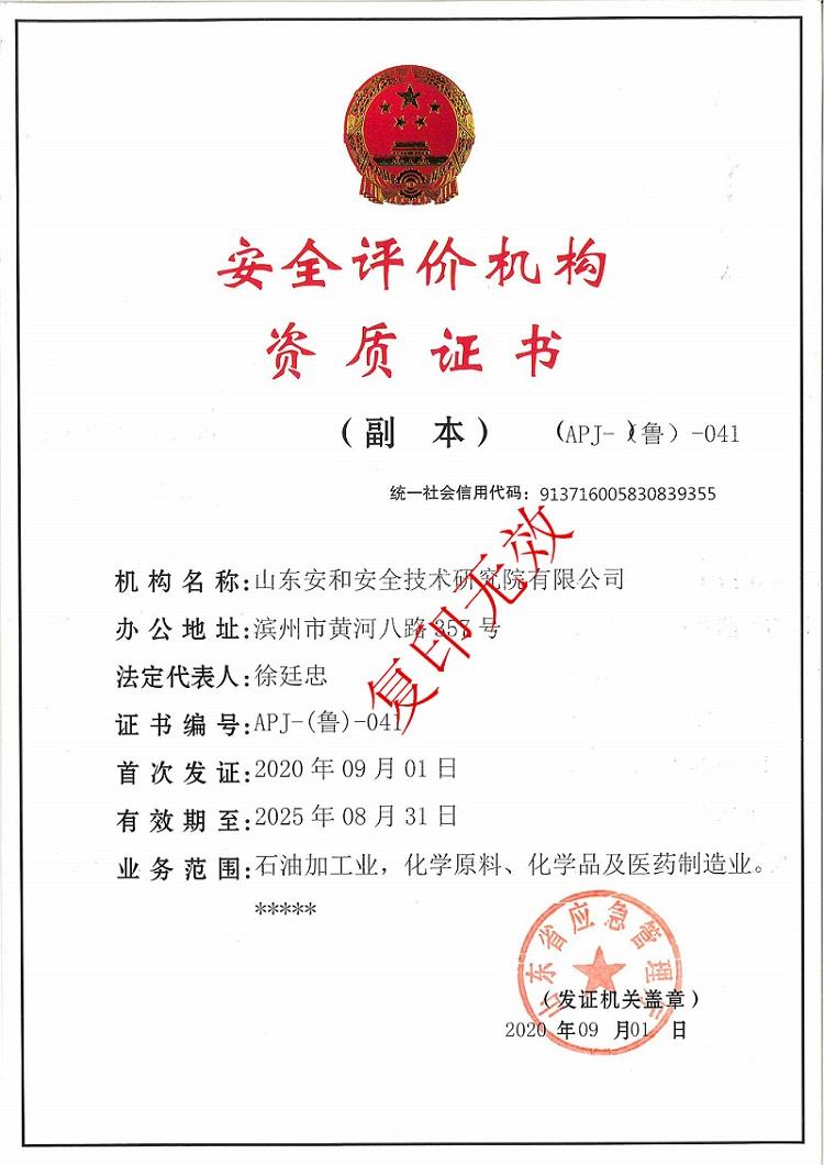 安全评价资质证书